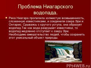 Проблема Ниагарского водопада. Река Ниагара пропилила холмистую возвышенность, с