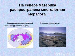 На севере материка распространена многолетняя мерзлота. Распространение многолет