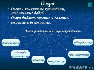 ЖЕЛАЮ УДАЧИ !!! Автор : учитель географии гимназии № 196 Александрова Елена Влад
