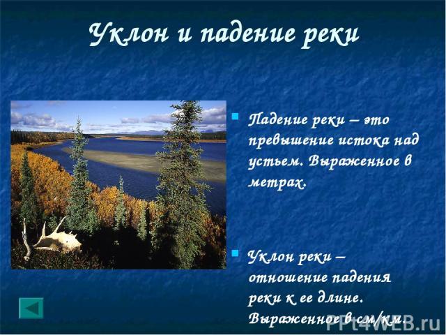 Строение реки Составные части рек исток русло море устье озеро Правый приток горы приток