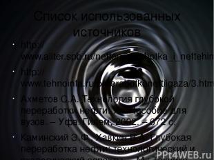 Список использованных источников http://www.aliter.spb.ru/neftepererabotka_i_nef