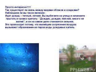 Просто интересно!!!!! Так существует ли связь между видами облаков и осадками? Н
