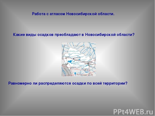 Работа с атласом Новосибирской области. Какие виды осадков преобладают в Новосибирской области? Равномерно ли распределяются осадки по всей территории?