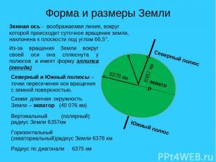 Форма и размеры Земли Из-за вращения Земли вокруг своей оси она сплюснута у полю