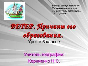 ВЕТЕР. Причины его образования. Урок в 6 классе Учитель географии: Корниенко Н.С