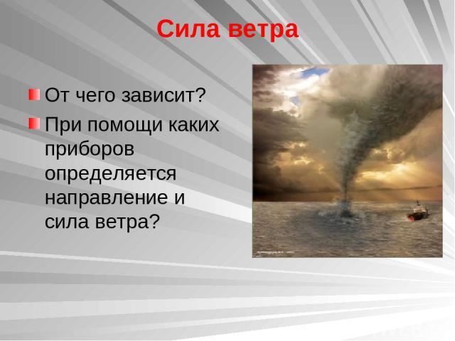 Сила ветра От чего зависит? При помощи каких приборов определяется направление и сила ветра?