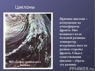 Фотография тропического циклона Причина циклона – возмущение на атмосферном фрон