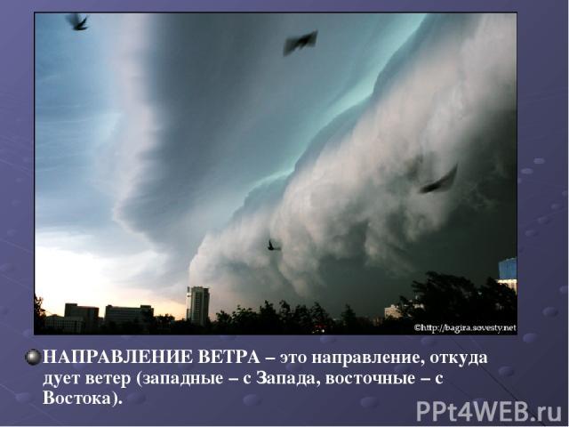 НАПРАВЛЕНИЕ ВЕТРА – это направление, откуда дует ветер (западные – с Запада, восточные – с Востока).