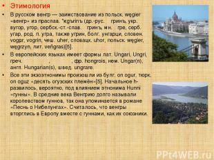 Этимология В русском венгр — заимствование из польск. węgier «венгр» из праслав.