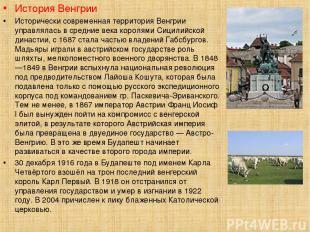 История Венгрии Исторически современная территория Венгрии управлялась в средние