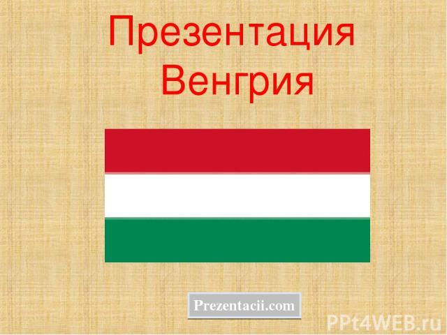 Презентация Венгрия Prezentacii.com