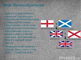 Флаг Великобритании один из государственных символов Соединенного Королевства Ве