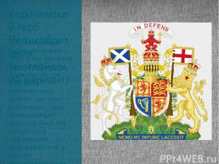 Королевский герб Великобритании (шотландский вариант) На шотландском варианте че