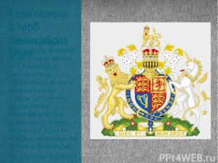Королевский герб Великобритании официальный герб британского монарха (в настояще