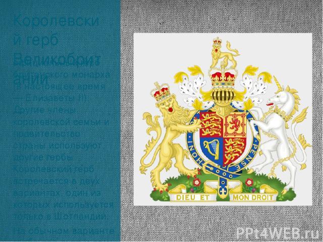 Королевский герб Великобритании официальный герб британского монарха (в настоящее время — Елизаветы II). Другие члены королевской семьи и правительство страны используют другие гербы. Королевский герб встречается в двух вариантах, один из которых ис…