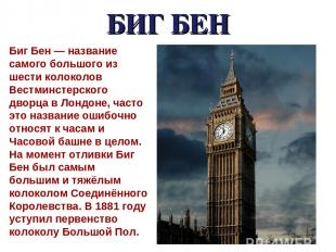 БИГ БЕН Биг Бен — название самого большого из шести колоколов Вестминстерского д