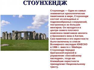СТОУНХЕНДЖ Стоунхендж — Один из самых знаменитых археологических памятников в ми