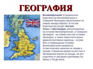 ГЕОГРАФИЯ Великобритания(Соединенное Королевство Великобритании и Северной Ирла