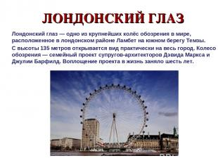 ЛОНДОНСКИЙ ГЛАЗ Лондонский глаз — одно из крупнейших колёс обозрения в мире, рас