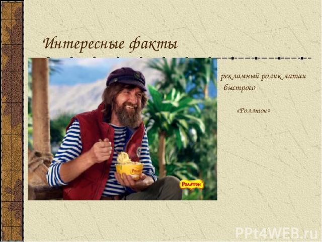 Интересные факты рекламный ролик лапши б быстрого приготовления «Роллтон»