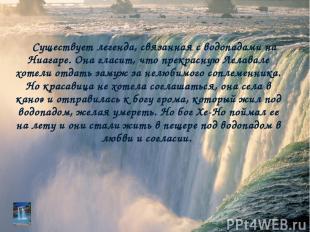 Существует легенда, связанная с водопадами на Ниагаре. Она гласит, что прекрасну
