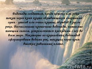 Водопады создаются, когда потоки или реки текут через края круто обрывающихся оч