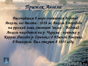 Прыжок Ангела Высочайшим в мире считается водопад Анхель, его высота - 1054 м. А