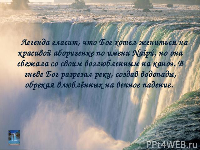 Легенда гласит, что Бог хотел жениться на красивой аборигенке по имени Naipú, но она сбежала со своим возлюбленным на каноэ. В гневе Бог разрезал реку, создав водопады, обрекая влюблённых на вечное падение.
