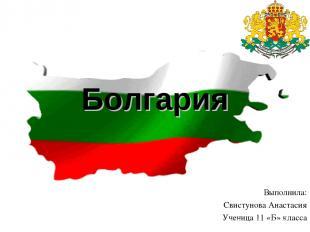 Болгария Выполнила: Свистунова Анастасия Ученица 11 «Б» класса