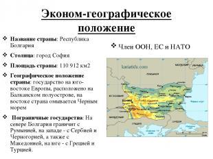 Эконом-географическое положение Название страны: Республика Болгария Столица: го