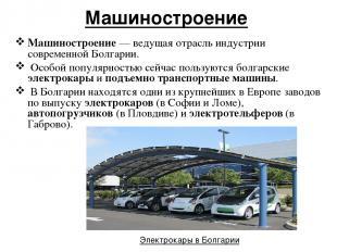 Машиностроение Машиностроение — ведущая отрасль индустрии современной Болгарии.