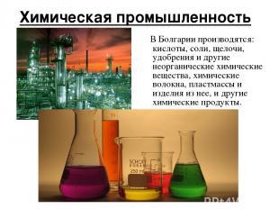 Химическая промышленность В Болгарии производятся: кислоты, соли, щелочи, удобре