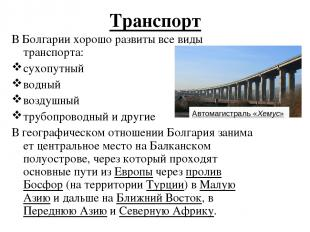 Транспорт В Болгарии хорошо развиты все виды транспорта: сухопутный водный возду