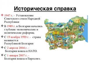 Историческая справка 1947 г. – Установление Советского стиля Народной Республики