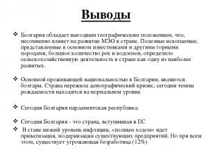 Выводы Болгария обладает выгодным географическим положением, что, несомненно вли