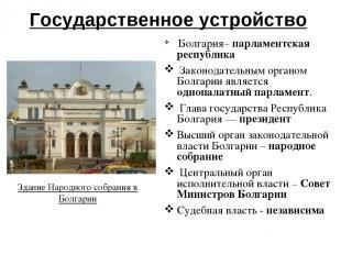 Государственное устройство Болгария– парламентская республика Законодательным ор