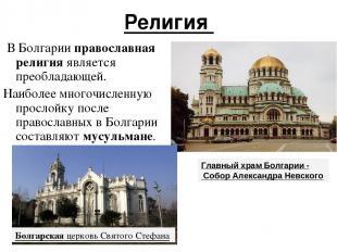 Религия В Болгарии православная религия является преобладающей. Наиболее многочи