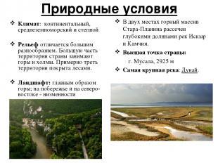 Природные условия Климат: континентальный, среднеземноморский и степной Рельеф о