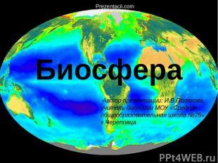 Биосфера Автор презентации: И.В.Полякова, учитель биологии МОУ «Средняя общеобра