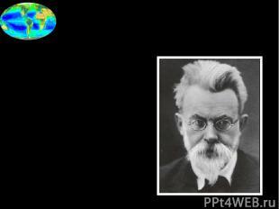 1в. Определение понятия «биосфера» 1926 год советский учёный-естествоиспытатель