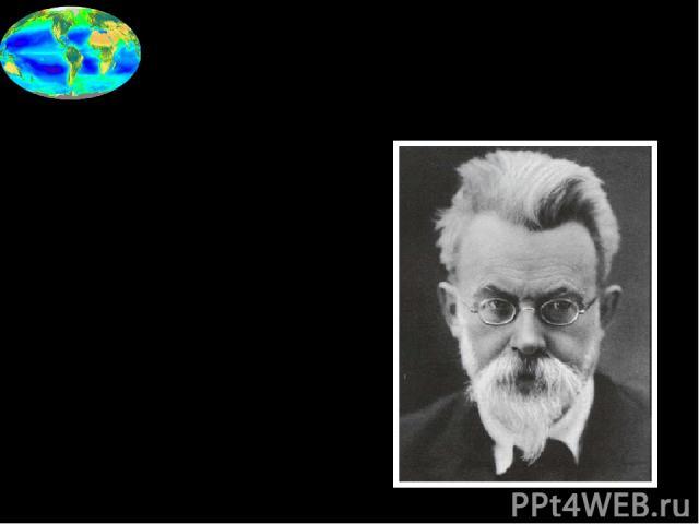 1в. Определение понятия «биосфера» 1926 год советский учёный-естествоиспытатель Владимир Иванович Вернадский Издаёт труд «Биосфера», в котором излагает системное учение о биосфере