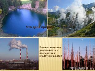 Что дала природа Это человеческая деятельность и последствия кислотных дождей