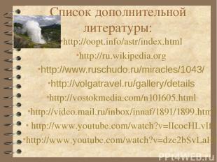 Список дополнительной литературы: http://oopt.info/astr/index.html http://ru.wik