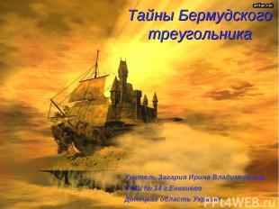 Тайны Бермудского треугольника Учитель Загария Ирина Владимировна СОШ № 34 г.Ена