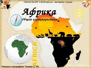 ГБ(О)С(К)ОУ С(К)О школа - интернат г.Грязи 7 класс Африка Общая характеристика У