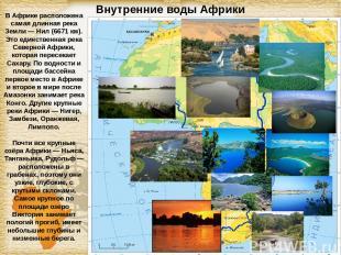 Внутренние воды Африки В Африке расположена самая длинная река Земли — Нил (6671