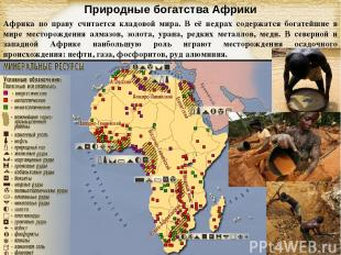 Природные богатства Африки Африка по праву считается кладовой мира. В её недрах