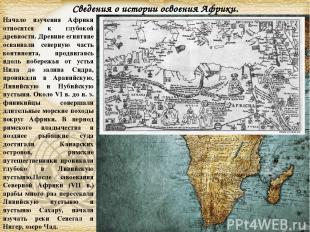Начало изучения Африки относится к глубокой древности. Древние египтяне осваивал