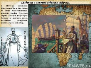 В 1417-1422 китайский флотоводец ЧжэнХэ в одном из своих многочисленных походов,