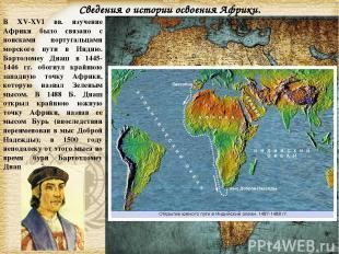 В XV-XVI вв. изучение Африки было связано с поисками португальцами морского пути